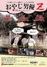 Oyaji Danyuu Z Film Poster