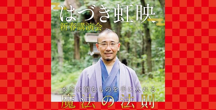 【福岡】はづき虹映 新春講演会『本当に望むものを手に入れる 魔法の法則』が開催されます!