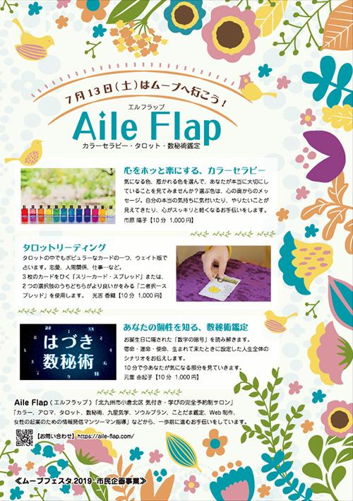 ムーブフェスタ2019「Aile Flap」