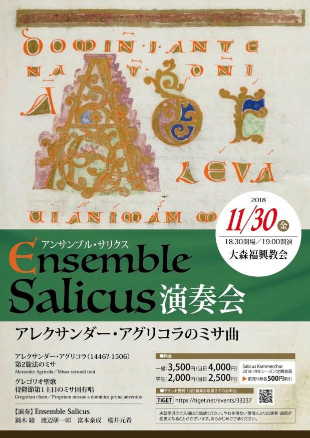 Ensemble Salicus演奏会|今週末