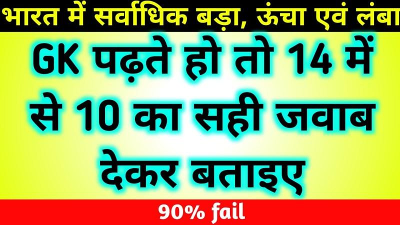 भारत में सबसे बड़ा | ऊंचा एवं लंबा | India Gk
