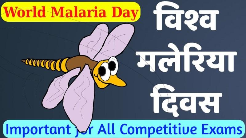 विश्व मलेरिया दिवस | World Malaria Day
