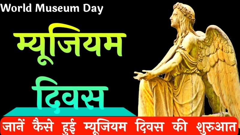 विश्व म्यूजियम दिवस की शुरुआत | International Museum Day