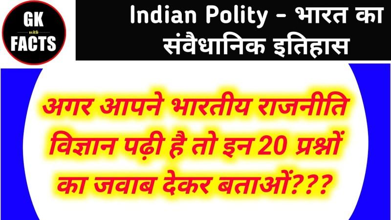 भारतीय संविधान का इतिहास || Indian Polity