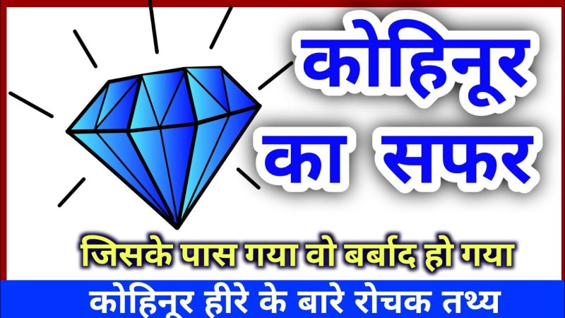 कोहिनूर की कहानी || Kohinoor Diamond