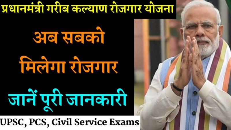 पी.एम. गरीब कल्याण रोजगार योजना || सरकारी योजनाए