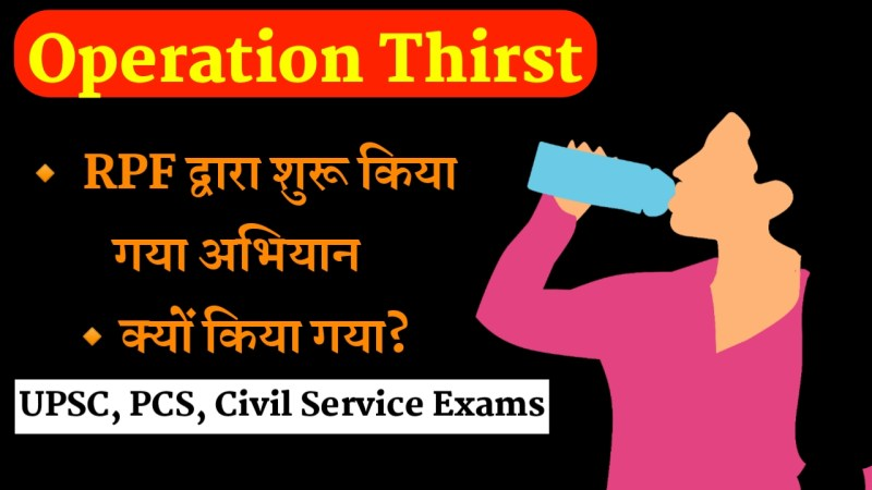 operation thirst in hindi || सरकारी योजनाएं
