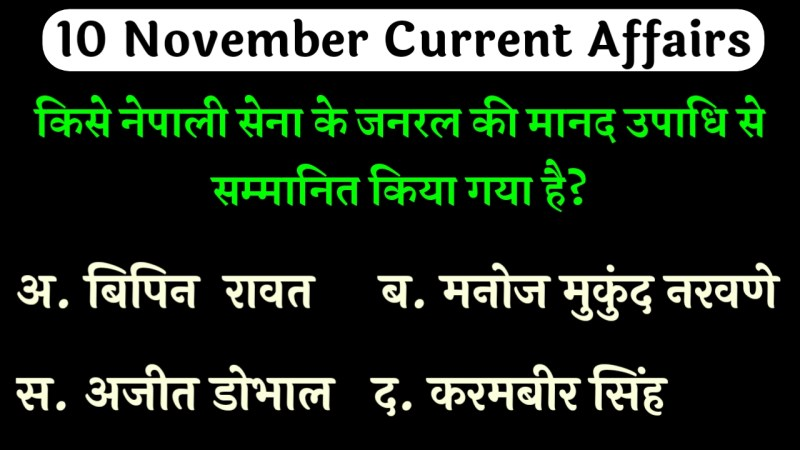 10 November 2020 Current Affairs