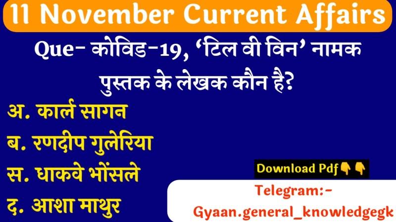 11 November 2020 Current Affairs || Current Affairs in Hindi