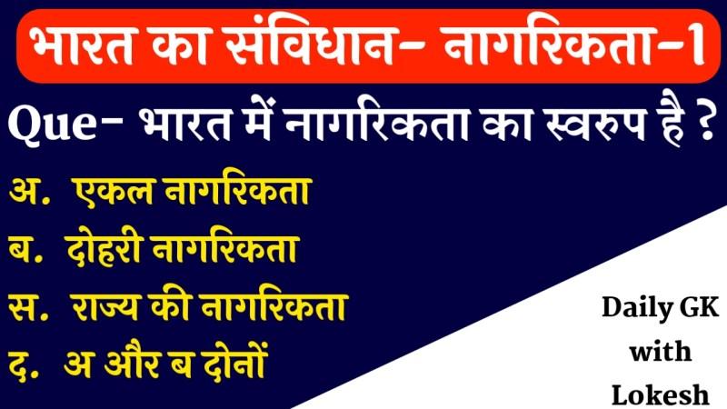 भारत का संविधान नागरिकता || नागरिकता || भारत का संविधान