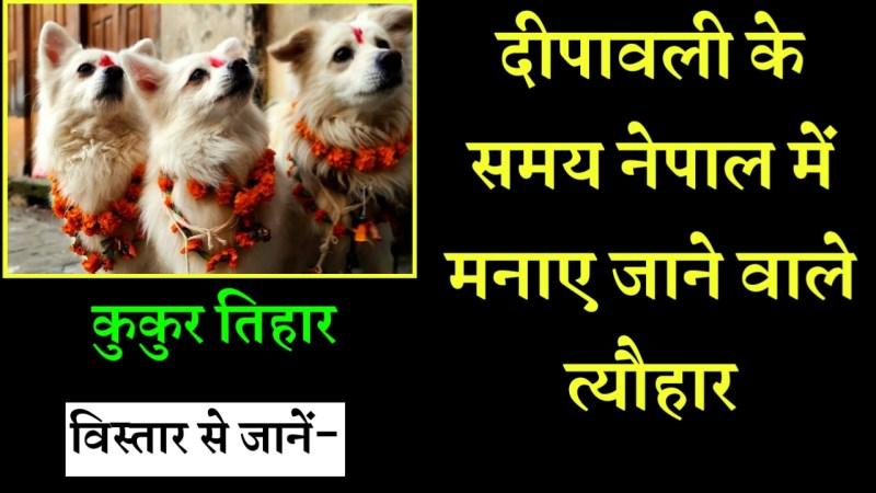 कुकुर तिहार || नेपाल का एक अनोखा त्यौहार