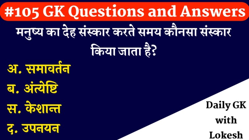 Gk Questions in Hindi || General Knowledge || GK Questions and Answer