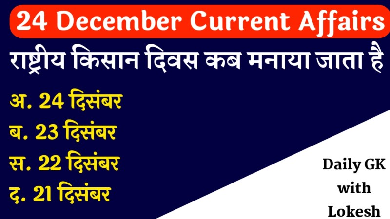 24 December 2020 Current Affairs || Current Affairs in hindi