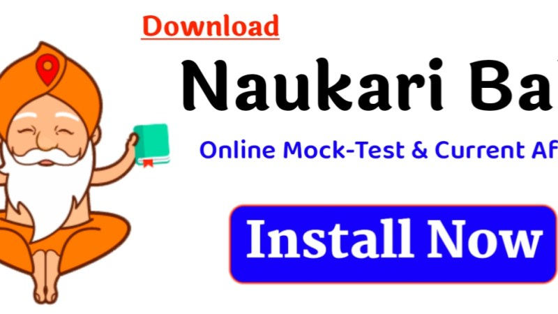 Best Free Mock Test Application || Free Test Series Available