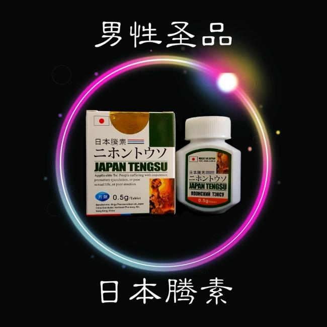 日本藤素 Japan Tengsu-RM135