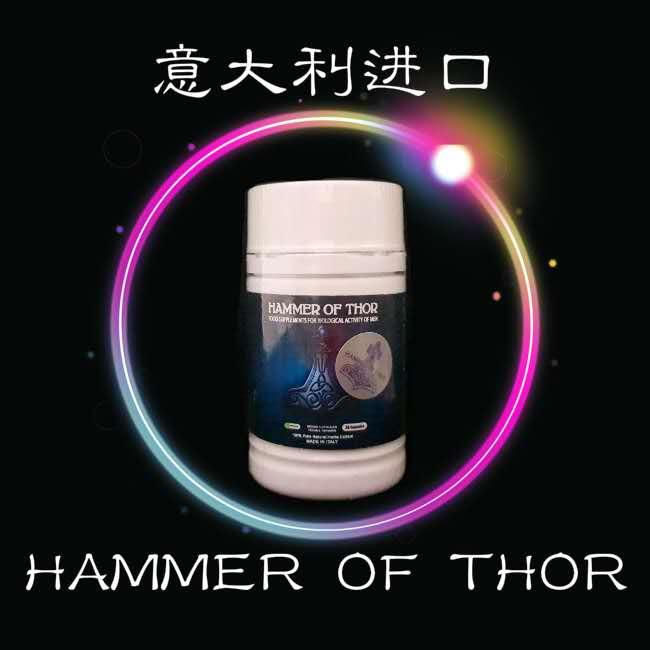 Hammer Of Thor (30颗装)-RM235