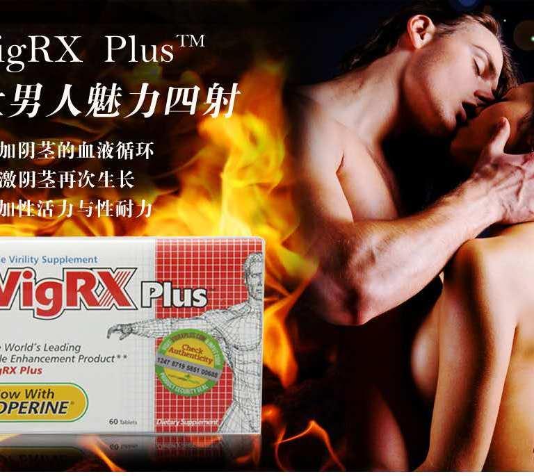 Vigrx Plus (60颗装)-RM200
