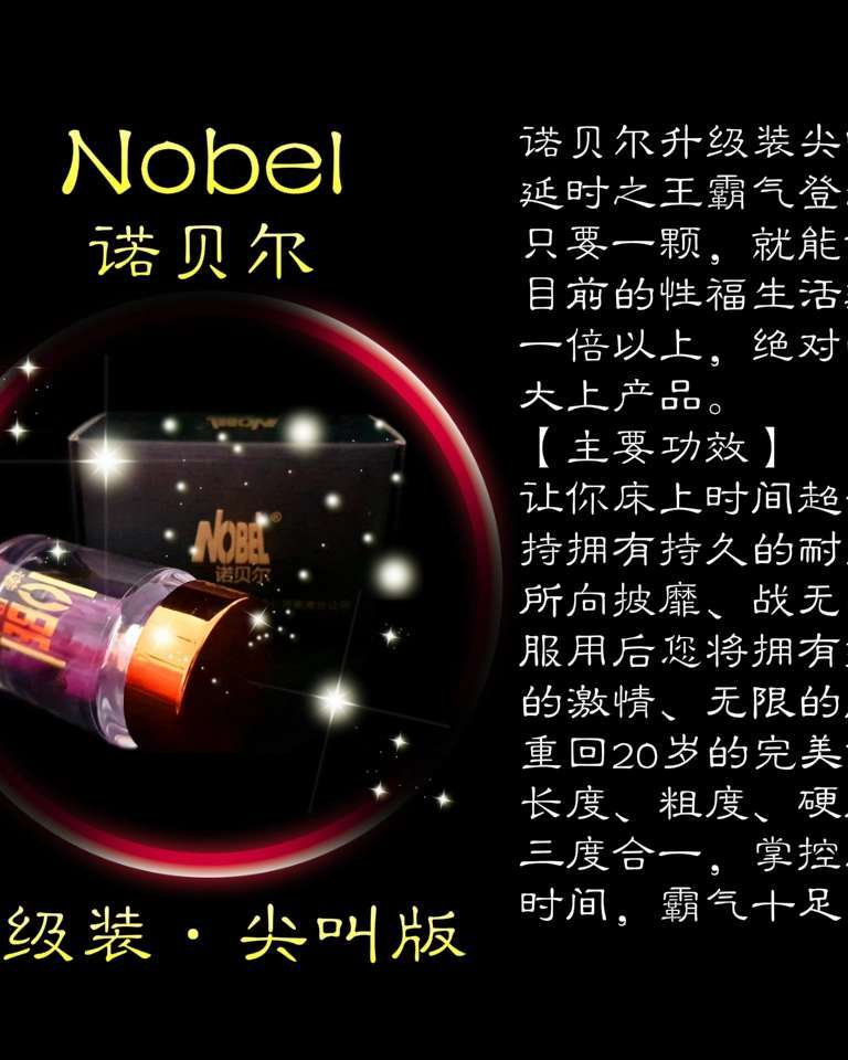诺贝尔 尖叫版 (15颗装)-RM170