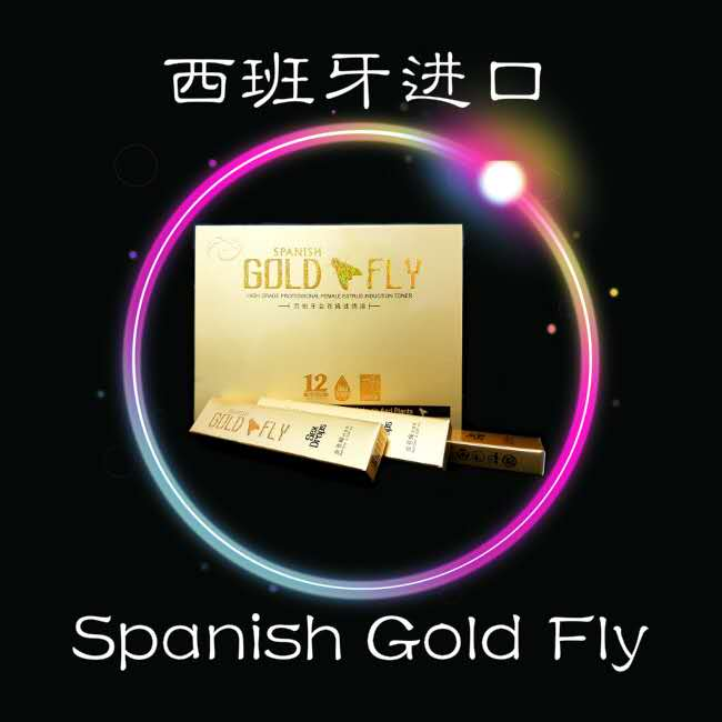Spanish Gold Fly (12bungkus)-RM170
