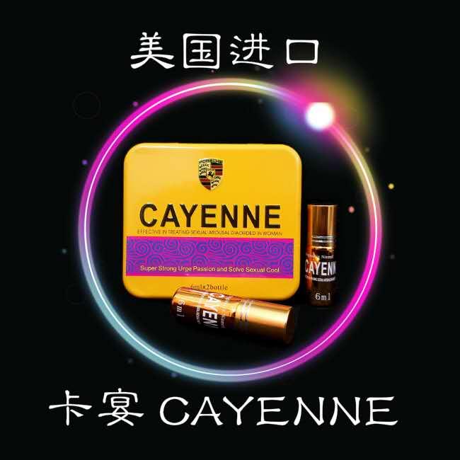 美国进口CAYENNE卡宴 (2瓶装)-RM150