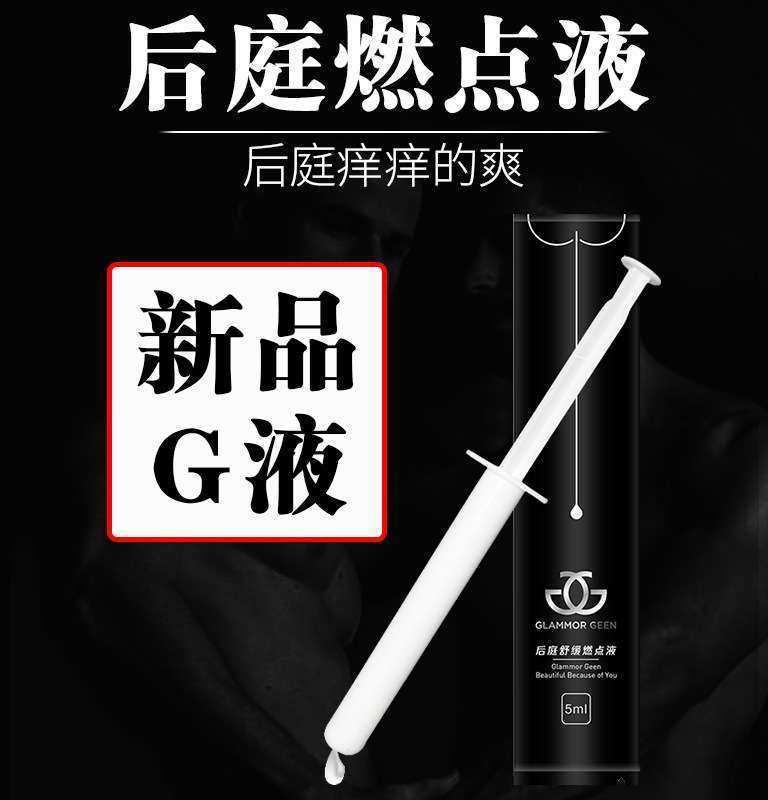 劲牛液/后庭快感液 Glammor Geen (一盒4支)-RM180