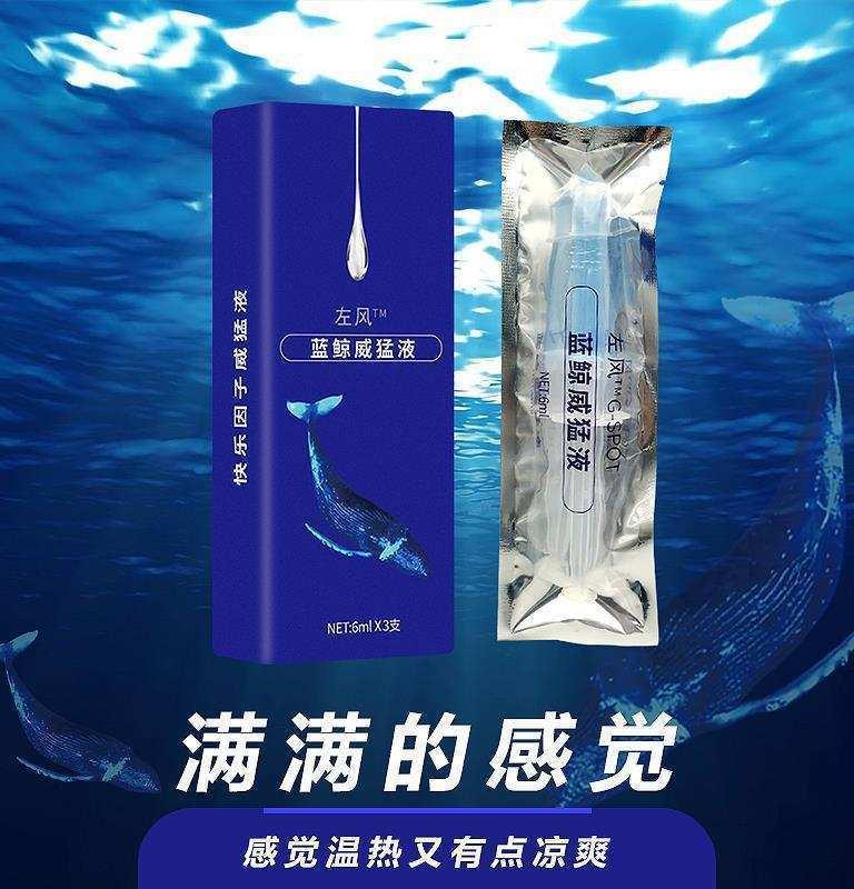 蓝鲸威猛液/后庭快感液 (一盒三支)-RM180
