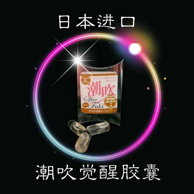 日本进口 SSI 潮吹觉醒胶囊-RM350
