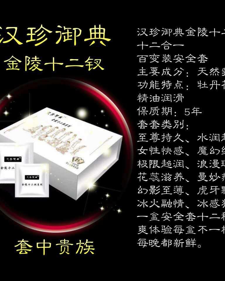 金陵十二钗百变安全套 (超值24只套)-RM78
