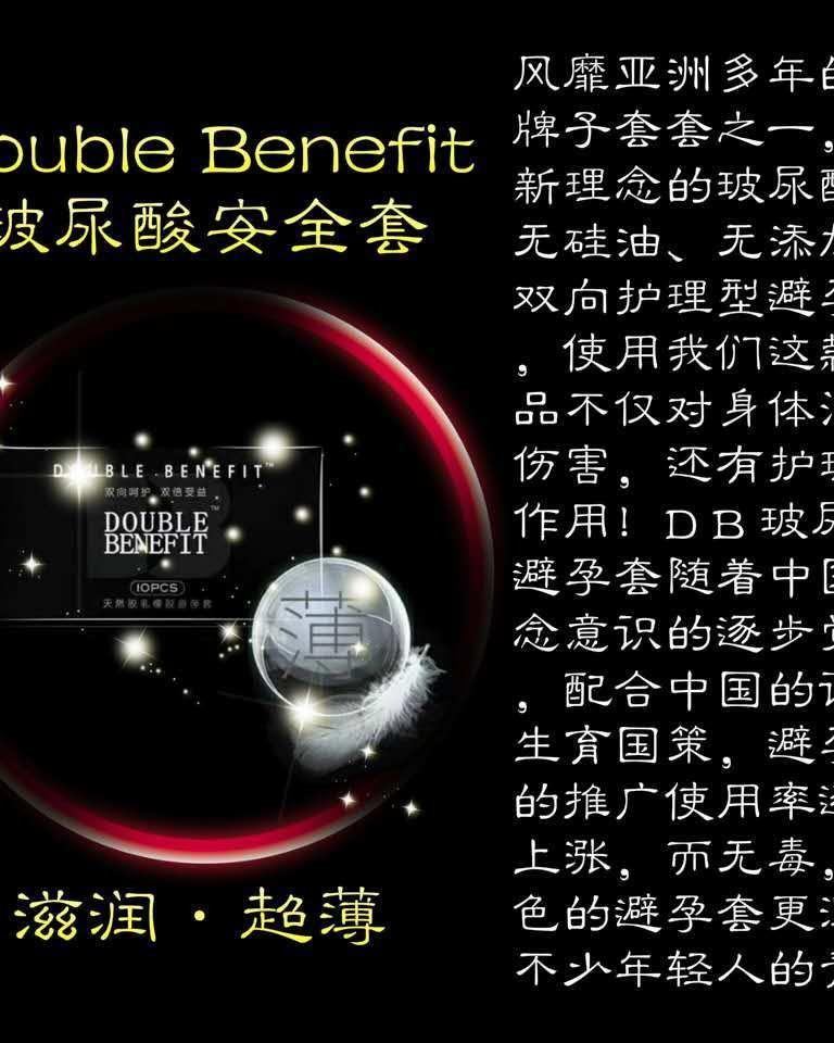 DB玻尿酸超薄避孕套-RM58