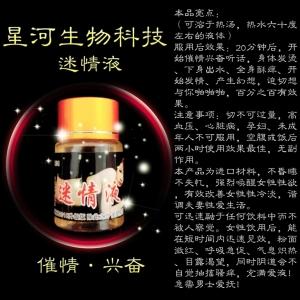 迷情液 Love Fluid Sexdrop RM 250