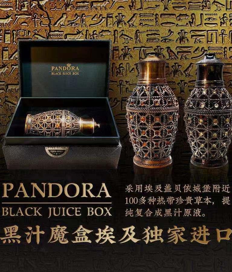 Rush Pandora 黑汁魔盒 RM 300
