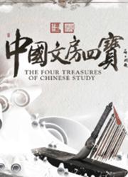 中國文房四寶∣紀錄片推薦∣好看紀錄片∣documentaries∣good documentary∣紀實