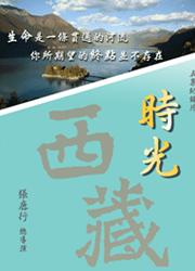 西藏時光∣紀錄片推薦∣好看紀錄片∣documentaries∣good documentary∣紀實