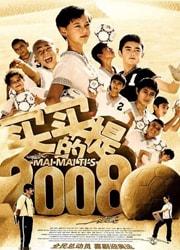 買買提的2008Mai Mai Ti's 2008∣電影推薦∣好看電影∣movies∣good movies