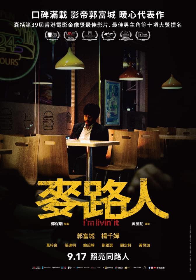 2020年 麥路人-郭富城