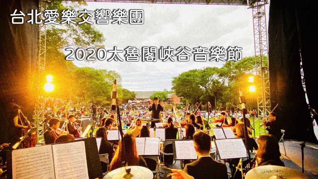 2020太魯閣峽谷音樂節 TPSO台北愛樂交響樂團演出花絮