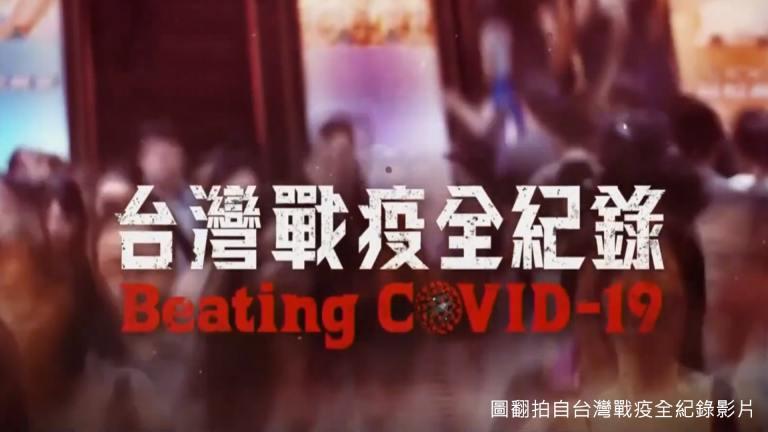 台灣戰疫全紀錄 帶你深入瞭解COVID-19襲擊全球時 台灣如何防疫 守住國門