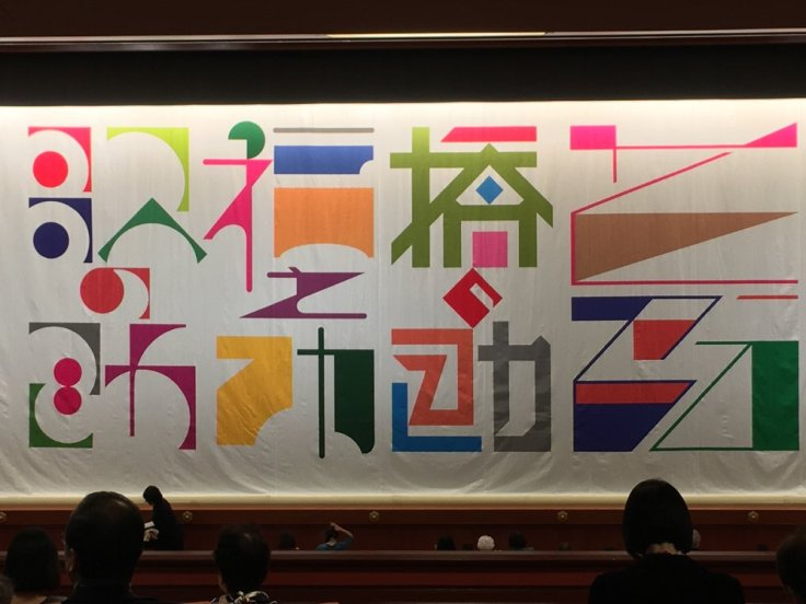 Curtain celebrating the Nakamura family