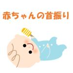 寝転がっている赤ちゃんのイラスト
