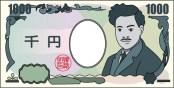 千円札のイラスト画像