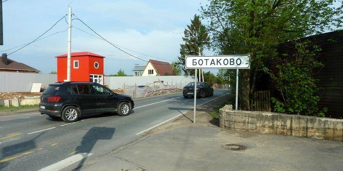 Кадастровый инженер от компании Геодезия-Кадастр в деревне Ботаково