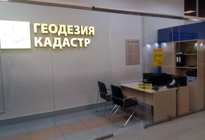 Геодезия-Кадастр в Серпухове. Офис.