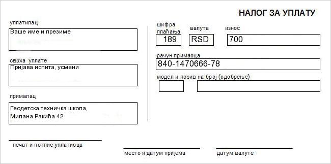 Пример уплатнице за пријаву испита, ако се полаже само усмени.