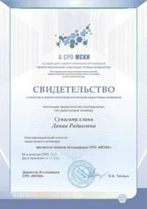 Свидетельство-о-членстве-в-СРО-МСКИ