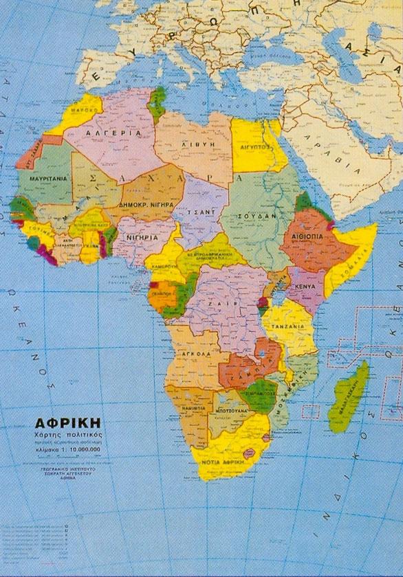 Xarths Afrikhs Gewgrafiko Insitoyto Swkrath Aggeletoy