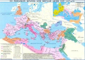 ΤΟ ΡΩΜΑΙΚΟ ΚΡΑΤΟΣ ΣΤΗ ΜΕΓΑΛΗ ΑΚΜΗ ΤΟΥ (117 μ.Χ.)