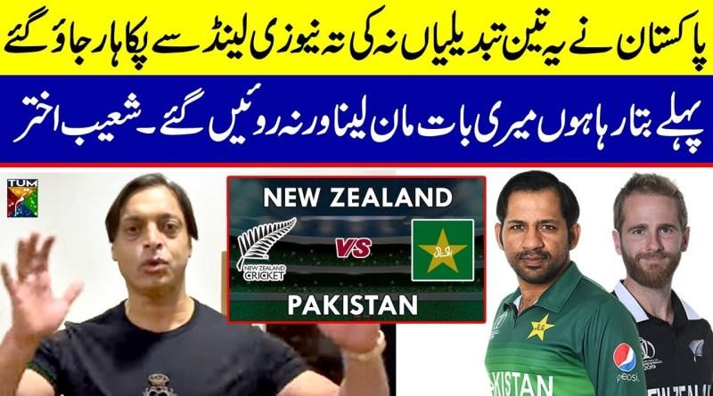 Shoaib Akthar talk about pakistan vs new zealand match in bworld cup