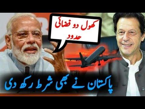 پاکستان نے شرط رکھ دی || اگر ایئر سپیس کھلوانی ہے تو یہ کم کرو