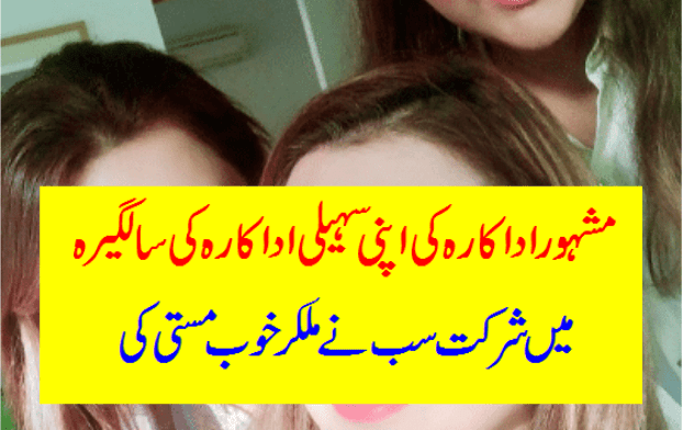 Famous Actor enjoying in her friend's birthday-Desi TV Serial