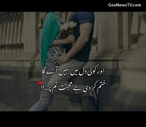 Love Romantic Poetry- Love Poetry SMS- Amazing poetry